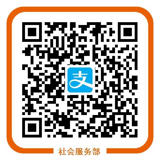 协会支付宝二维码 转账请在备注中注明姓名和用途_副本.jpg