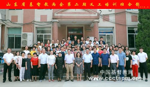 山东省基督教两会教会教育和家庭事工专.jpg