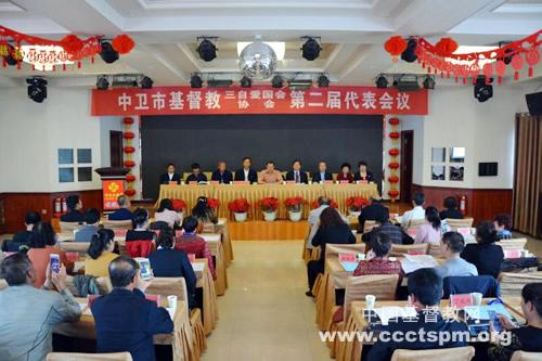 中卫市基督教第二次代表会议召开_中卫-宗教-新时代-会议-新时代-会议-爱国