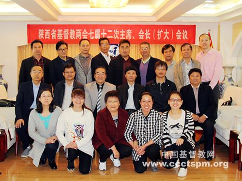陕西省基督教两会举行本届第十二次主席、会长(扩大)会议_两会-牧师-陕西省-会议-会议-圣经-陕西
