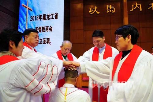 黑龙江省基督教协会举行第十期按立圣职典礼_黑龙江省-圣职-牧师-服侍-牧师-服侍-教会