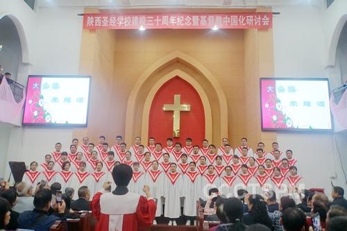 陕西圣经学校建校三十周年纪念暨基督教中国化研讨会在西安成功举办_圣经-牧师-陕西-中国化-陕西-中国化-学校