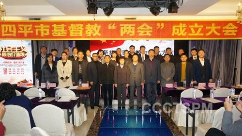 吉林省四平市基督教举行代表会议_吉林省-宗教-爱国-牧师-爱国-牧师-社会