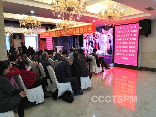 吉林省四平市举办第三届基督教神学思想建设研讨会_思想建设-神学-吉林省-辜负-辜负-忘记-研讨会
