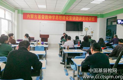 内蒙古基督教两会举办神学思想建设宣讲团讲员培训班_神学-思想建设-内蒙古-培训班-思想建设-全区-培训班