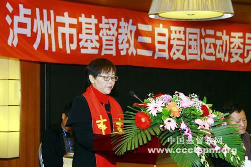 泸州市基督教召开第四次代表会议_基督教-教会-基督教会-爱国-基督教会-爱国-牧师