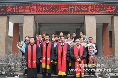 湖北省基督教协会在鄂东片区举行圣职按立典礼_基督教-湖北省-牧师-鄂州市-湖北省-鄂州市-两会