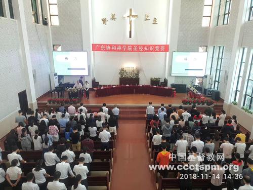 广东协和神学院举办2018年基督教圣经综合知识竞赛_牧师-协和-科班-同学们-同学们-团体-广东省