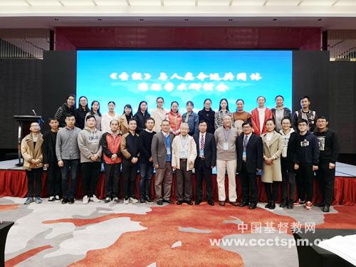 """""""《圣经》与人类命运共同体""""国际学术研讨会在沪举行_圣经-社会科学院-基督教-共同体-圣经-爱神-共同体"""