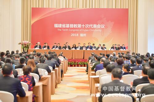 牢牢坚持中国化方向  努力建设新时代福建基督教_福建省-中国化-福建-两会-两会-爱国-福建