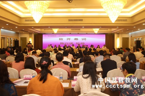广州市基督教第十三次代表会议现场1.0.jpg