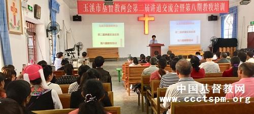 玉溪市基督教两会举办第二届讲道交流会暨第八期教牧培训班2.0.jpg