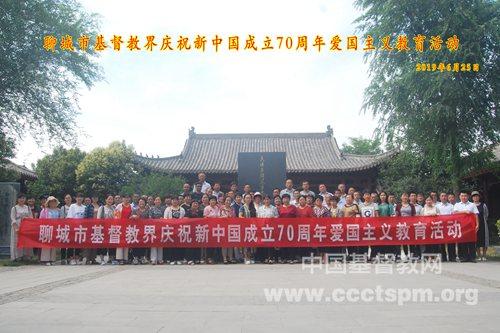 聊城市基督教三自爱国运动委员会举行庆祝新中国成立70周年系列活动照片3_副本.jpg