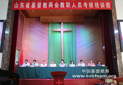 _山东省基督教两会教职人员考核1.jpg