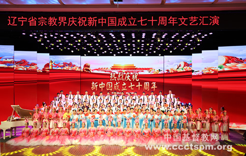 _宗教界庆祝新中国成立七十周年文艺汇演.jpg