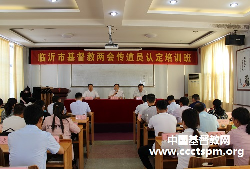 山东省临沂市基督教两会专职传道员认定培训班照片1.0.jpg
