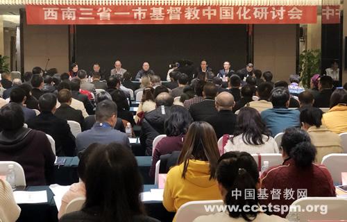 """_""""基督教中国化""""首届研讨会2.jpg"""