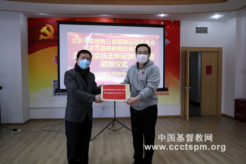北京慈善协会.jpg