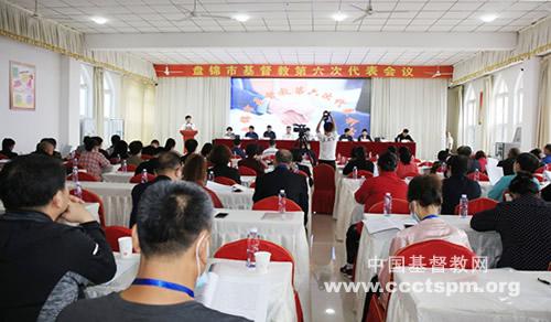 d盘锦市基督教第六次代表会议.jpg