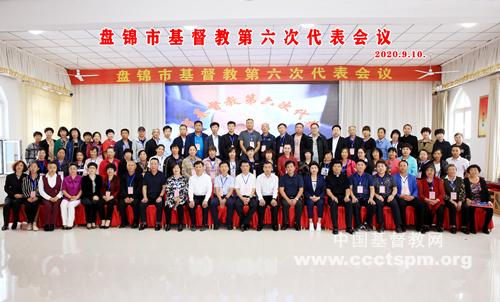 dg盘锦市基督教第六次代表.jpg