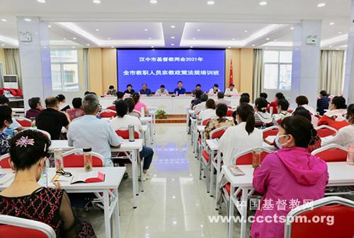 汉中市基督教两会举办宗教政策法规培训班_基督教-培训班-牧师-两会-牧师-教会-学习
