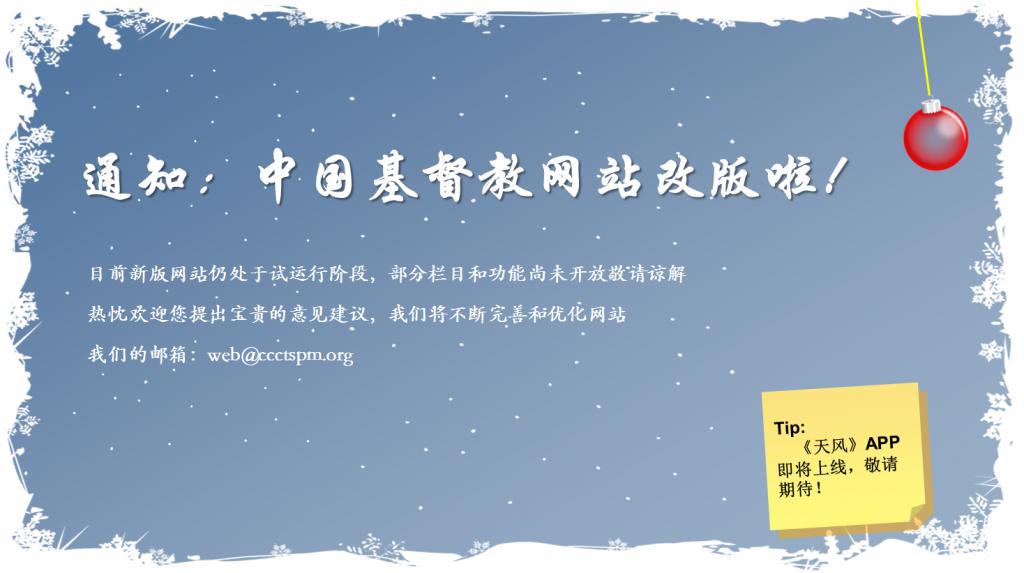通知:中国基督教网站改版啦!