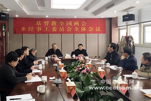 基督教全国两会圣经事工委员会会议在南京召开