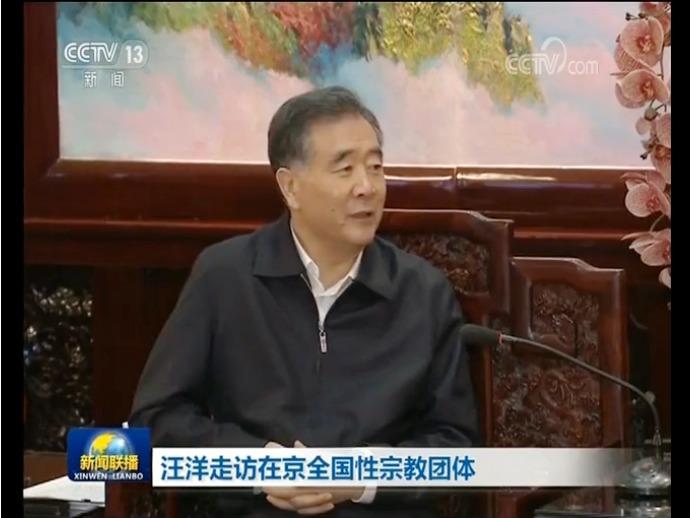 汪洋:全面贯彻党的宗教工作方针 坚持我国宗教中国化方向