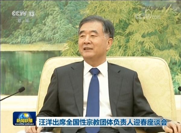 [视频]汪洋出席全国性宗教团体负责人迎春座谈会
