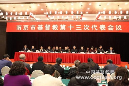 南京市基督教第十三次代表会议取得圆满成功