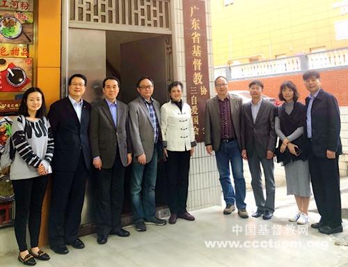 中国基督教海外联络委员会会议在穗召开