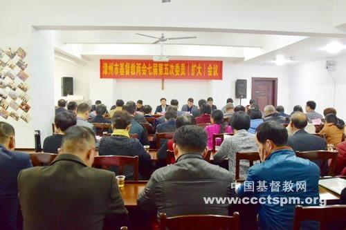 漳州市基督教两会召开七届第五次委员(扩大)会议