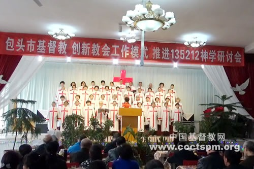 包头市基督教两会例会在东河区铝厂教会举行