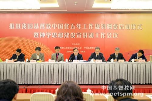 《推进我国基督教中国化五年工作规划纲要(2018-2022)》正式启动