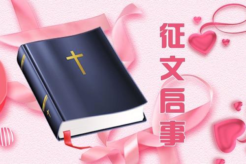 """""""百年和合 我爱圣经""""征文启事"""