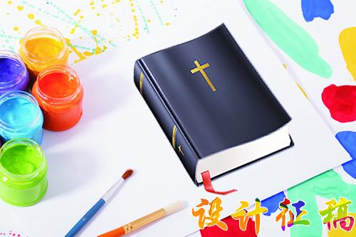 """""""百年和合•圣经纪念版""""封面设计征稿启事"""