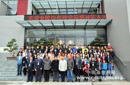 金陵协和神学院博导陈永涛牧师带领研究生探访南通教会