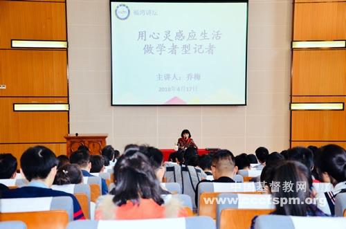福建神学院邀请乔梅老师走进福湾讲坛举办讲座