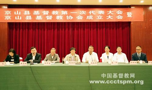 湖北省京山县成立基督教协会