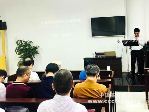 福建省基督教两会举办2018年堂会负责人培训班