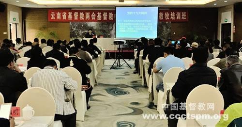 云南省基督教两会举办基督教中国化暨第十四期教牧培训班