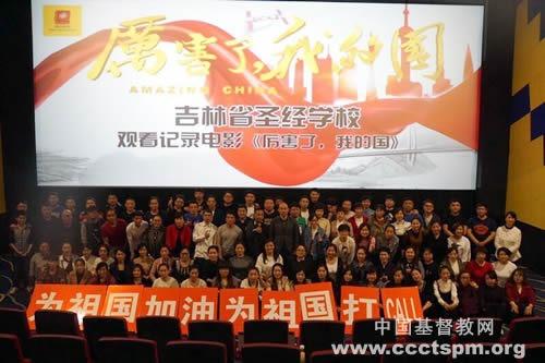 吉林省圣经学校组织师生观看《厉害了,我的国》