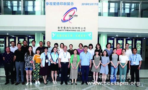 基督教全国两会传媒事工部、上海爱基印刷厂同工赴南京爱德印刷有限公司参观学习