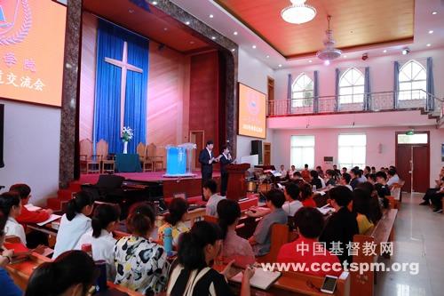 山东神学院第二届讲道交流会
