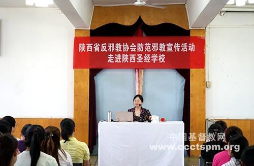 陕西圣经学校举行反邪教讲座