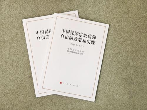 《人民日报》刊文:尊重和保障宗教信仰自由的中国实践