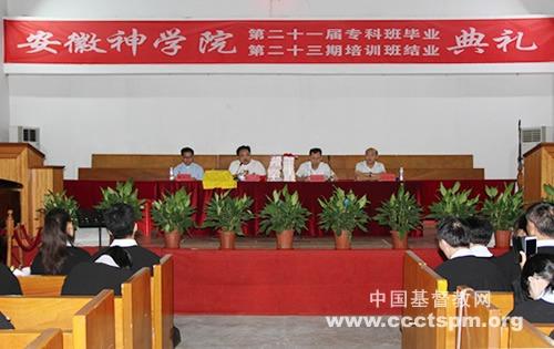 安徽神学院举行2018届毕业典礼