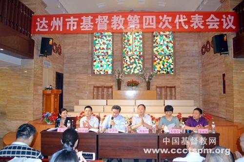 达州市基督教第四次代表会议顺利召开