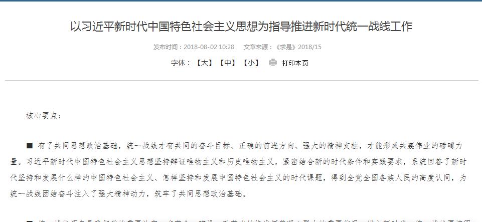 以习近平新时代中国特色社会主义思想为指导推进新时代统一战线工作
