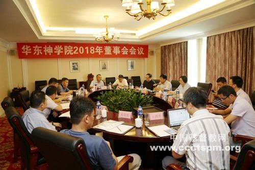 中国基督教华东神学院董事会2018年度会议在杭州召开